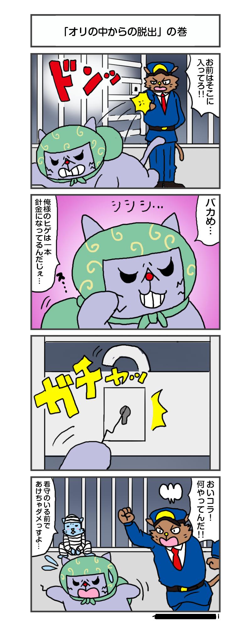 えきぞうmanga_vol.270