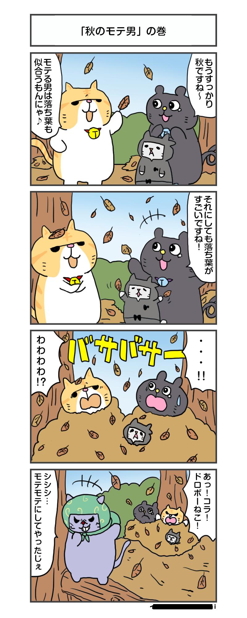 えきぞうmanga_vol.272