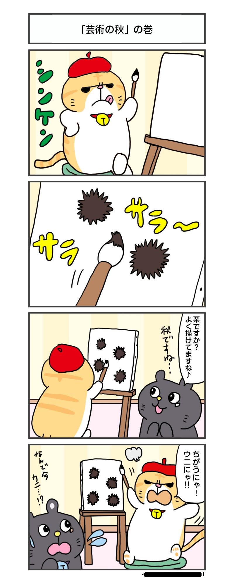 えきぞうmanga_vol.273
