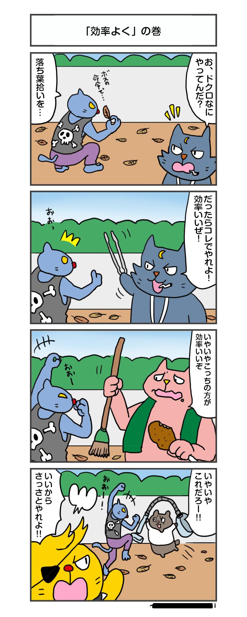 えきぞうmanga_vol.274