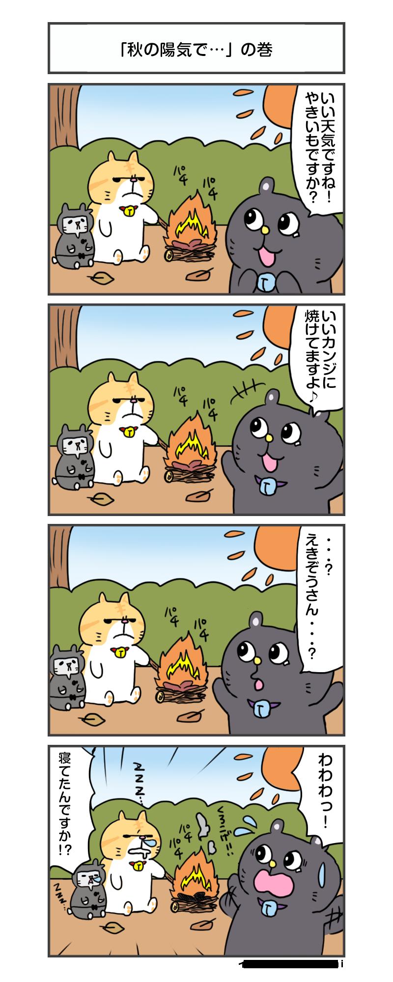 えきぞうmanga_vol.276