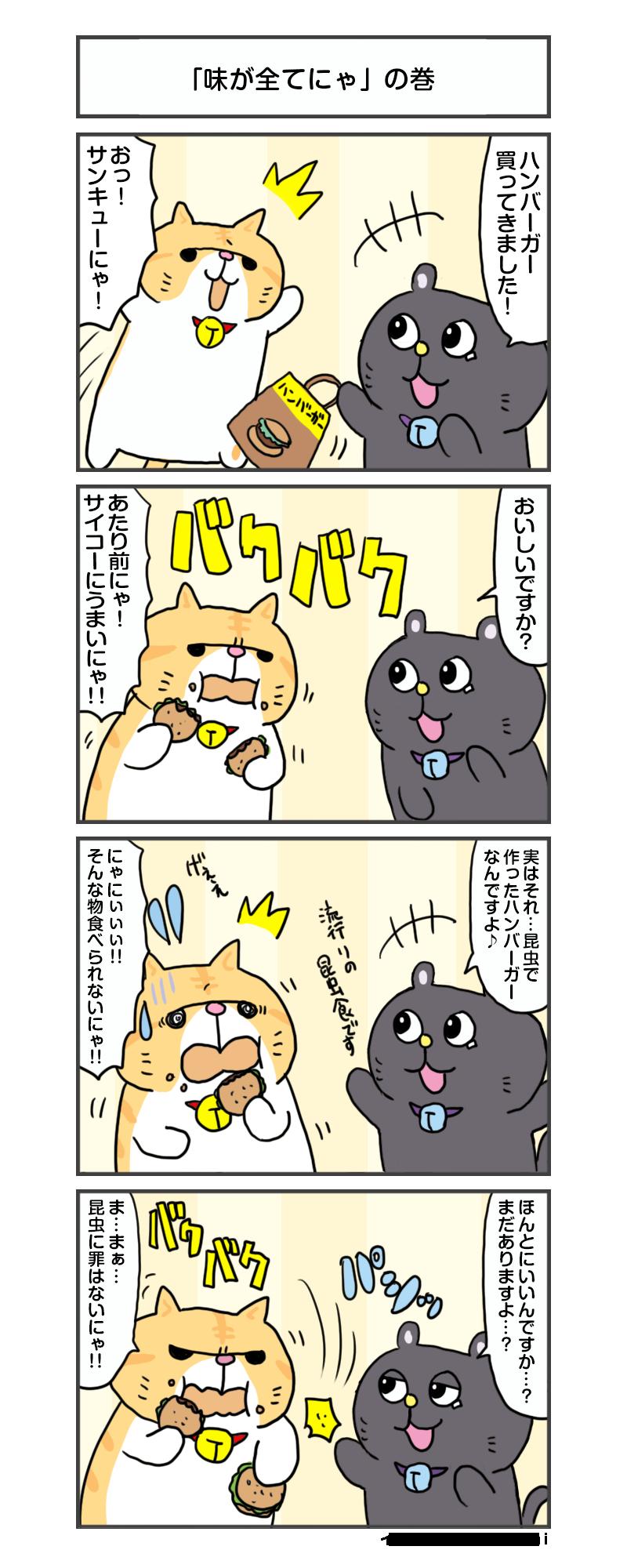 えきぞうmanga_vol.278