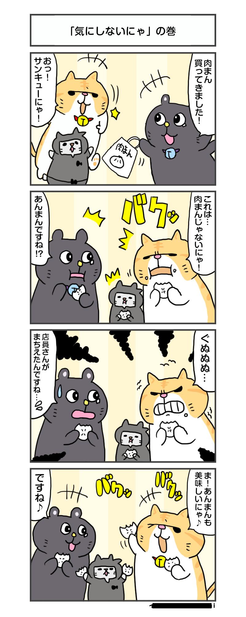 えきぞうmanga_vol.279