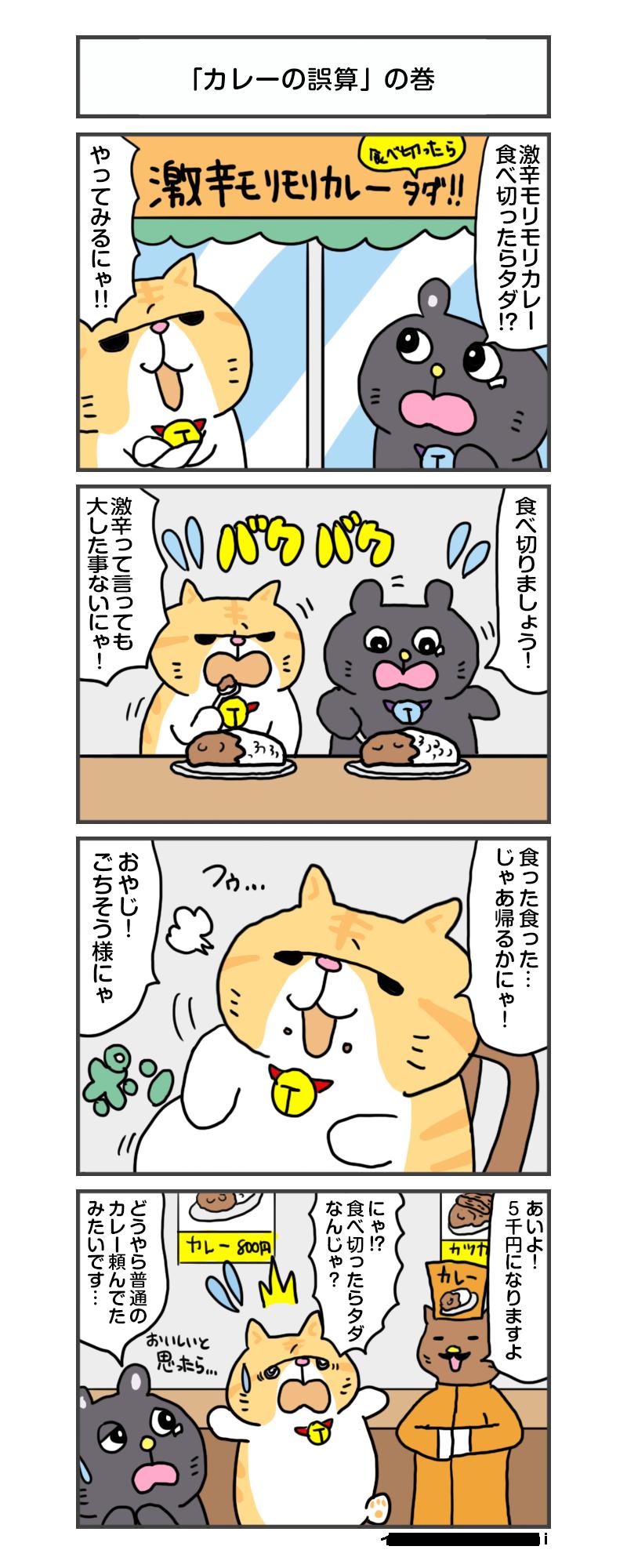 えきぞうmanga_vol.280
