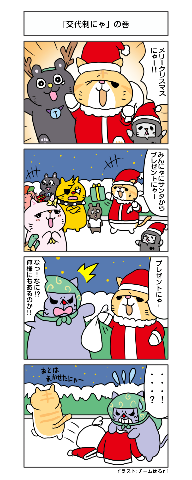 えきぞうmanga_vol.282