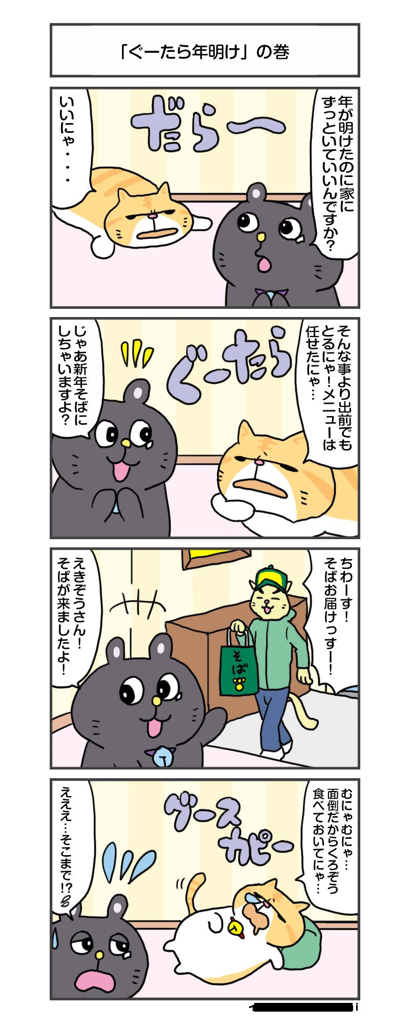 えきぞうmanga_vol.284
