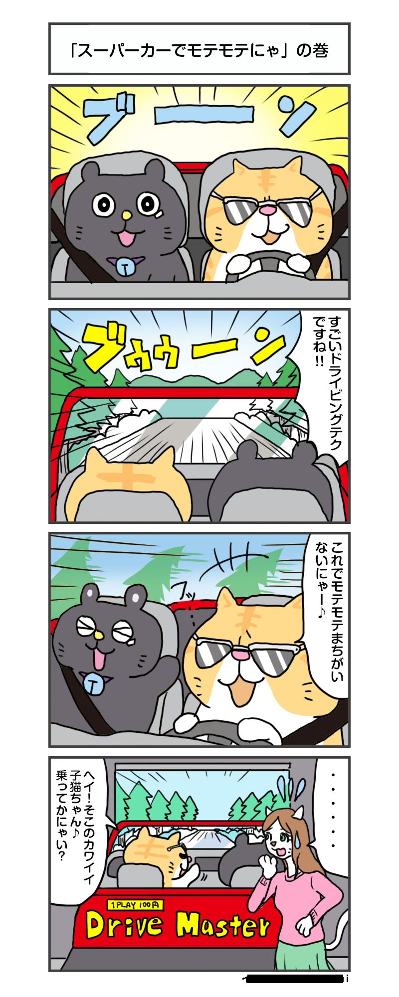 えきぞうmanga_vol.285