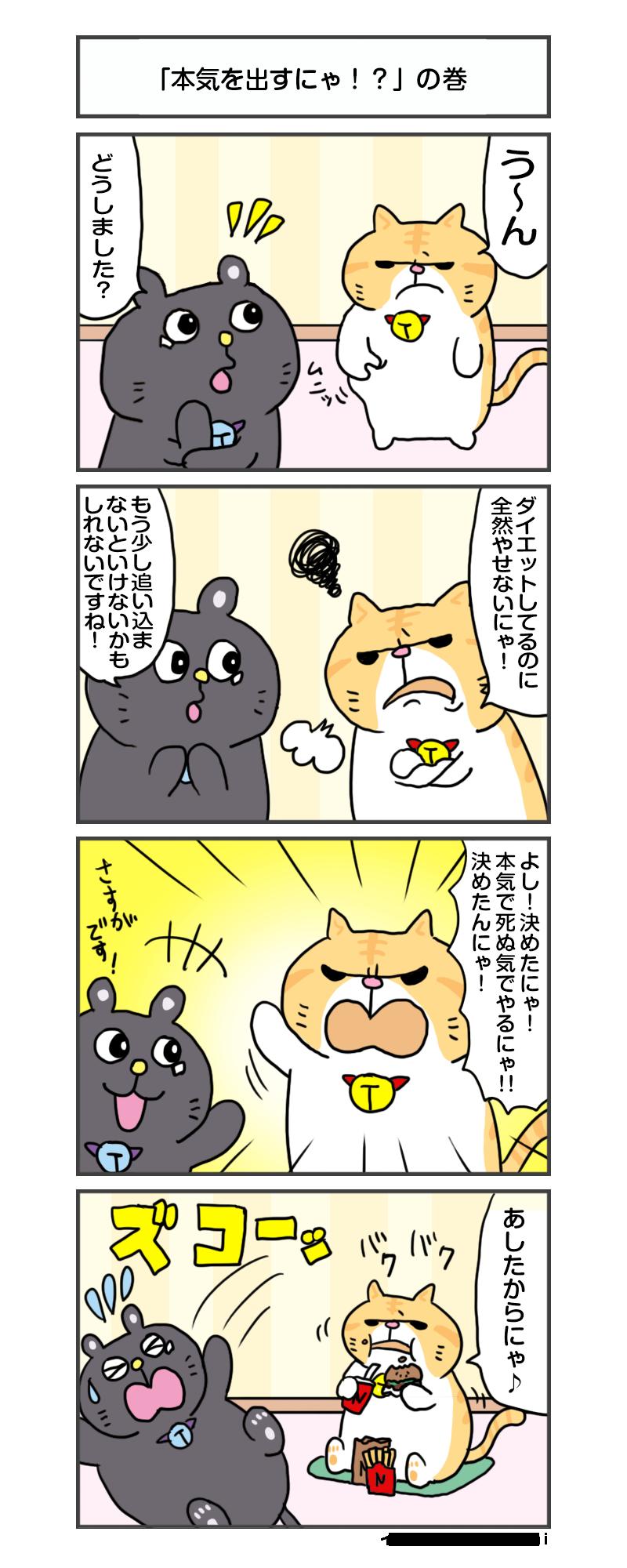 えきぞうmanga_vol.286