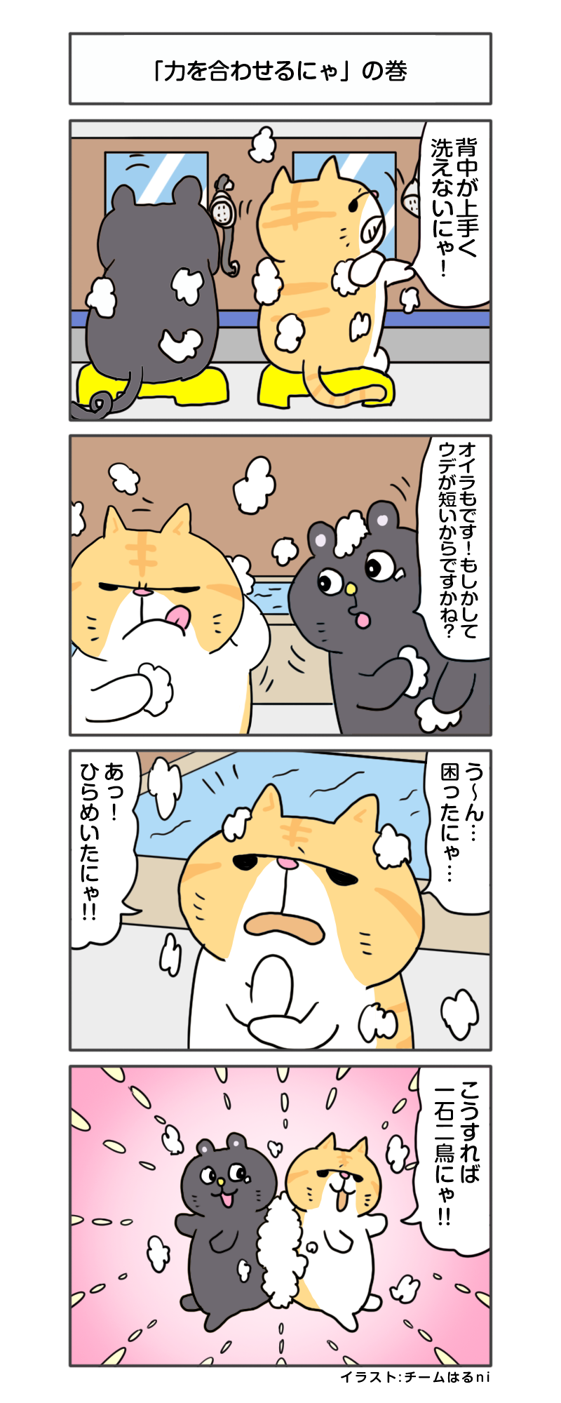 えきぞうmanga_vol.288