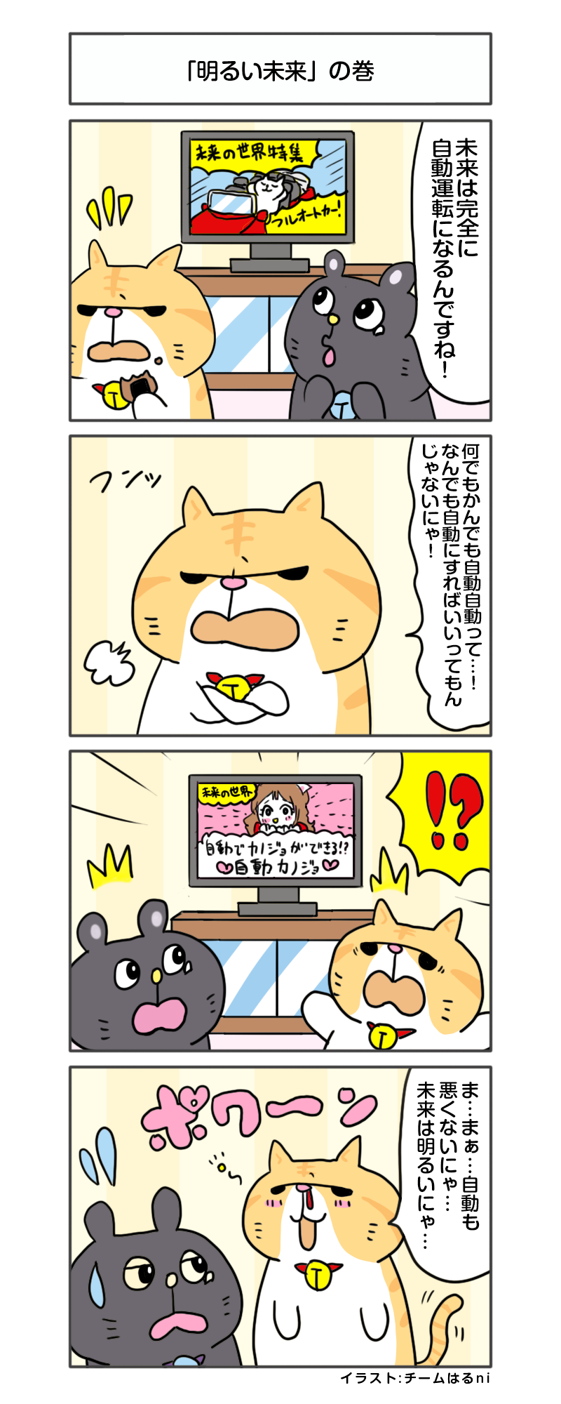 えきぞうmanga_vol.290
