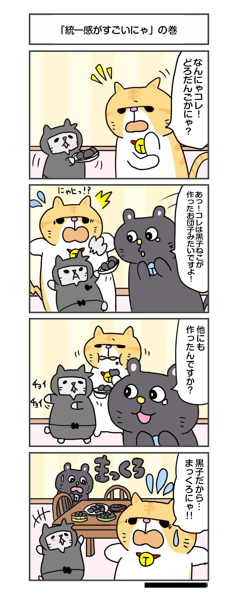 えきぞうmanga_vol.291