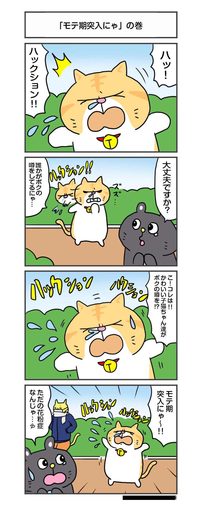 えきぞうmanga_vol.292