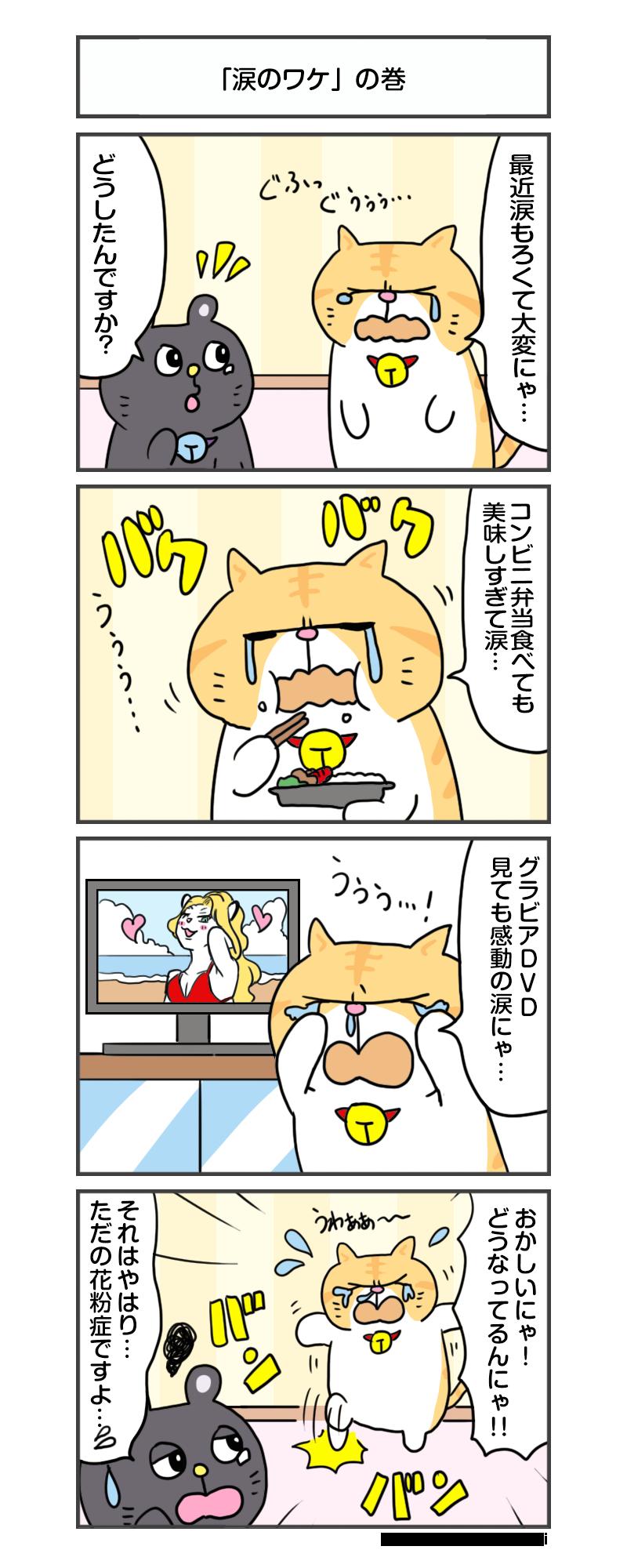 えきぞうmanga_vol.293