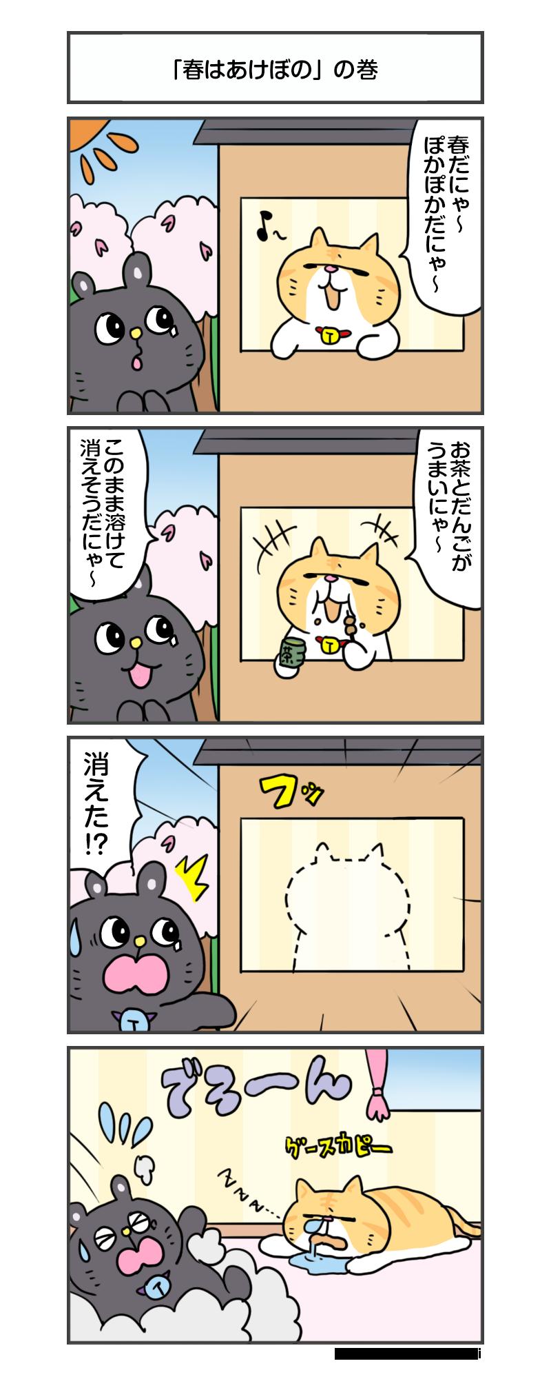 えきぞうmanga_vol.294