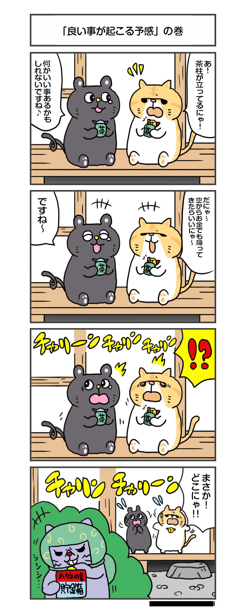 えきぞうmanga_vol.296