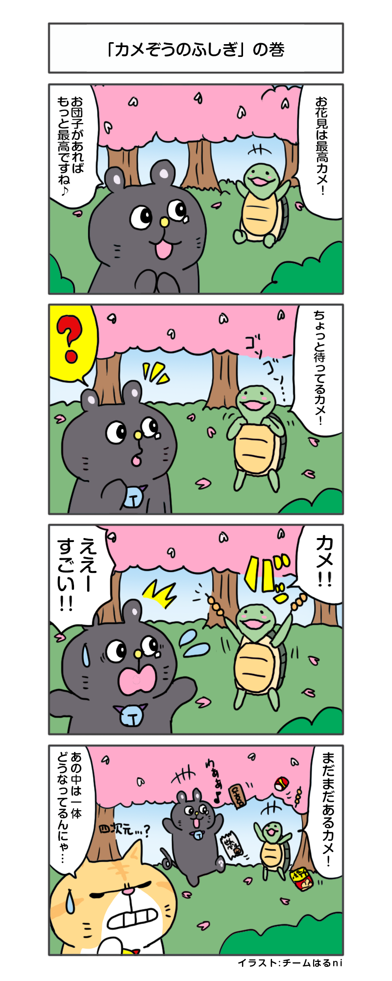 えきぞうmanga_vol.297