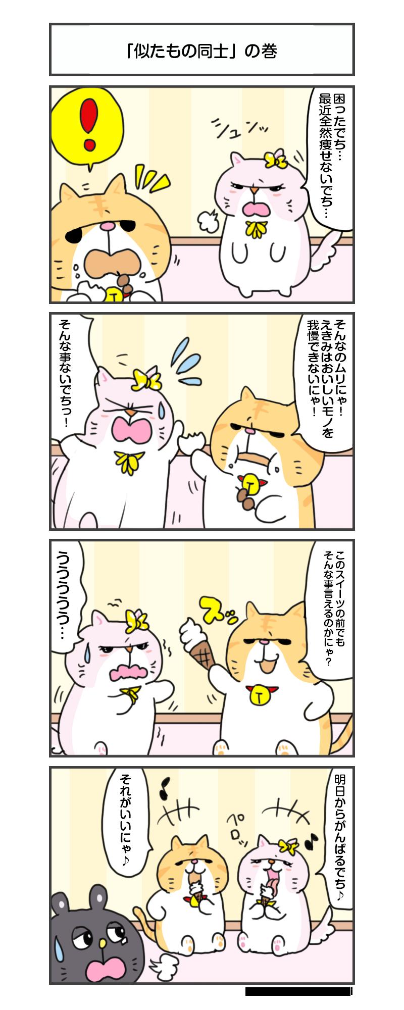 えきぞうmanga_vol.298