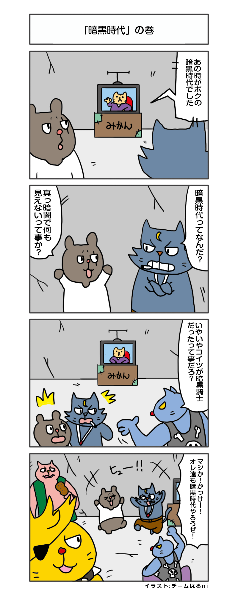 えきぞうmanga_vol..301