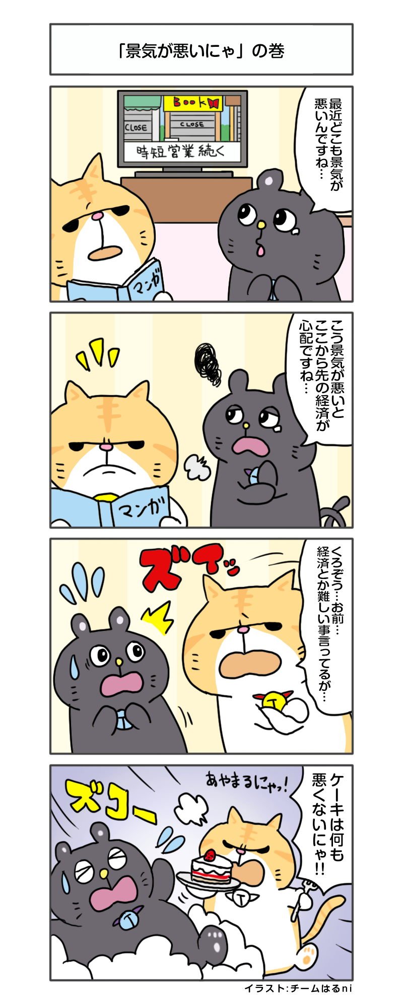 えきぞうmanga_vol.302