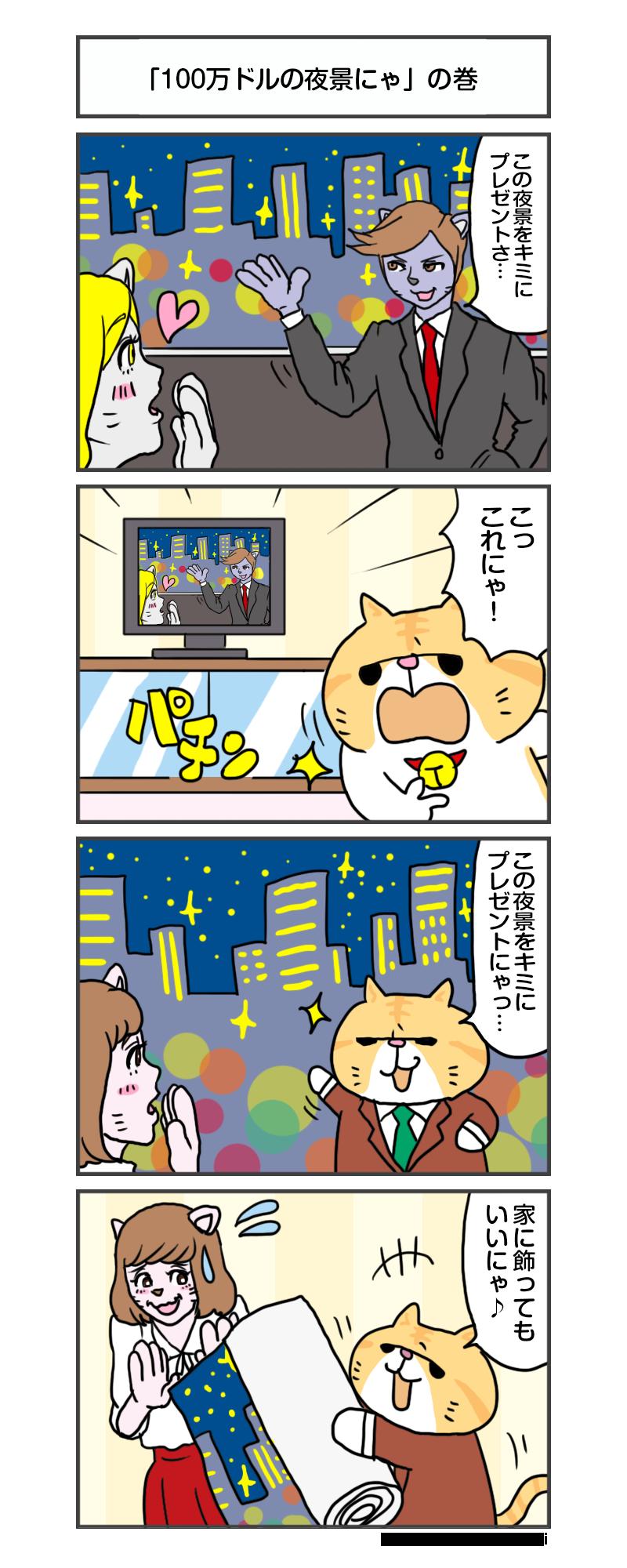 えきぞうmanga_vol.303