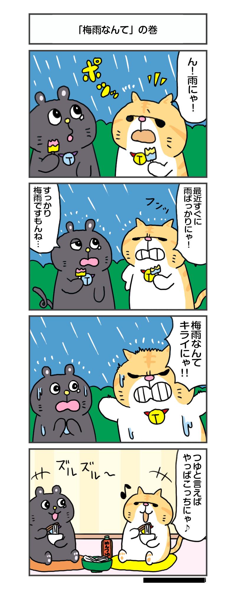 えきぞうmanga_vol.304