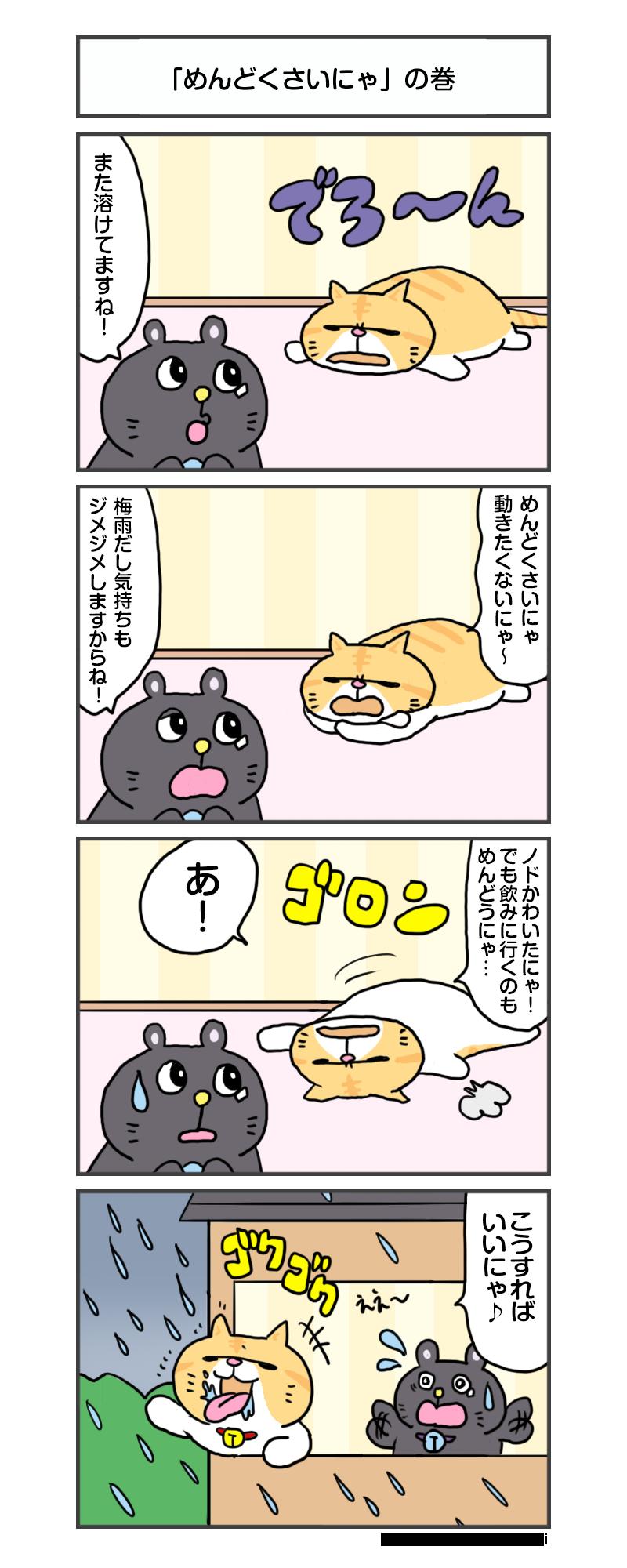 えきぞうmanga_vol.306