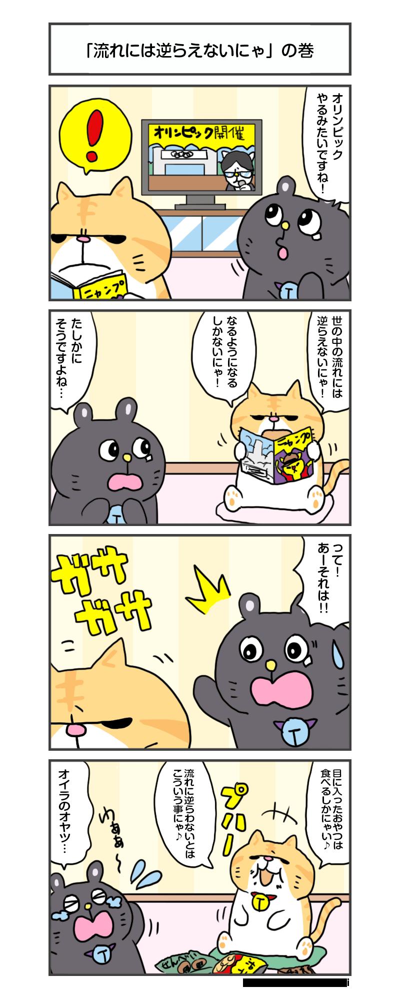 えきぞうmanga_vol.308