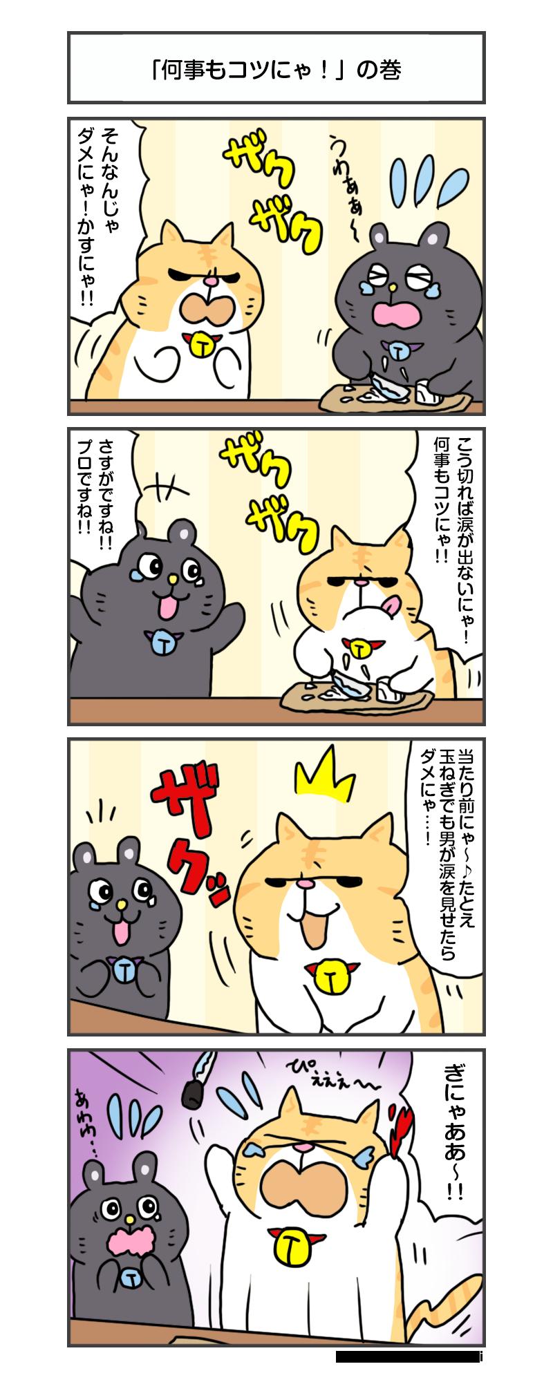 えきぞうmanga_vol.309