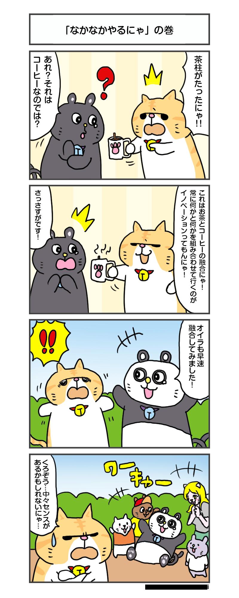 えきぞうmanga_vol.311