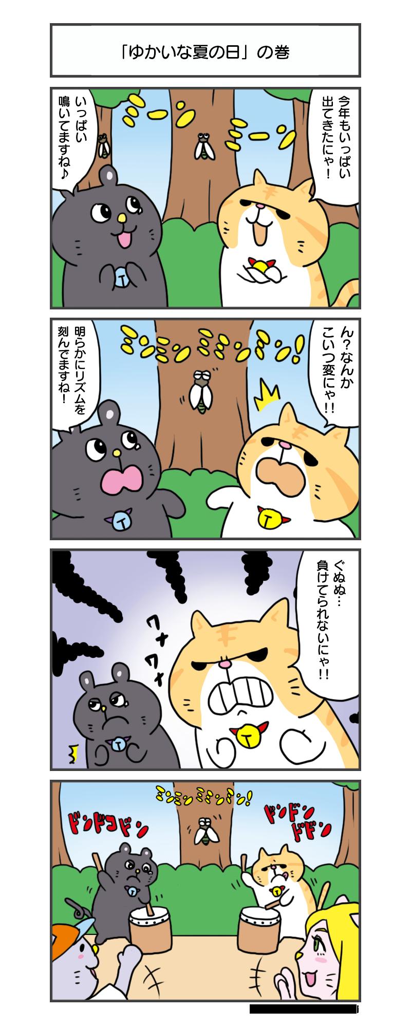 えきぞうmanga_vol.314