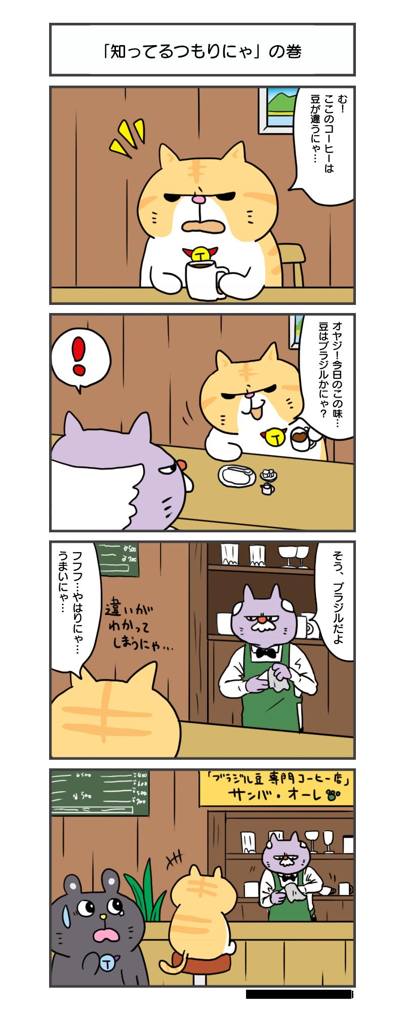 えきぞうmanga_vol.316