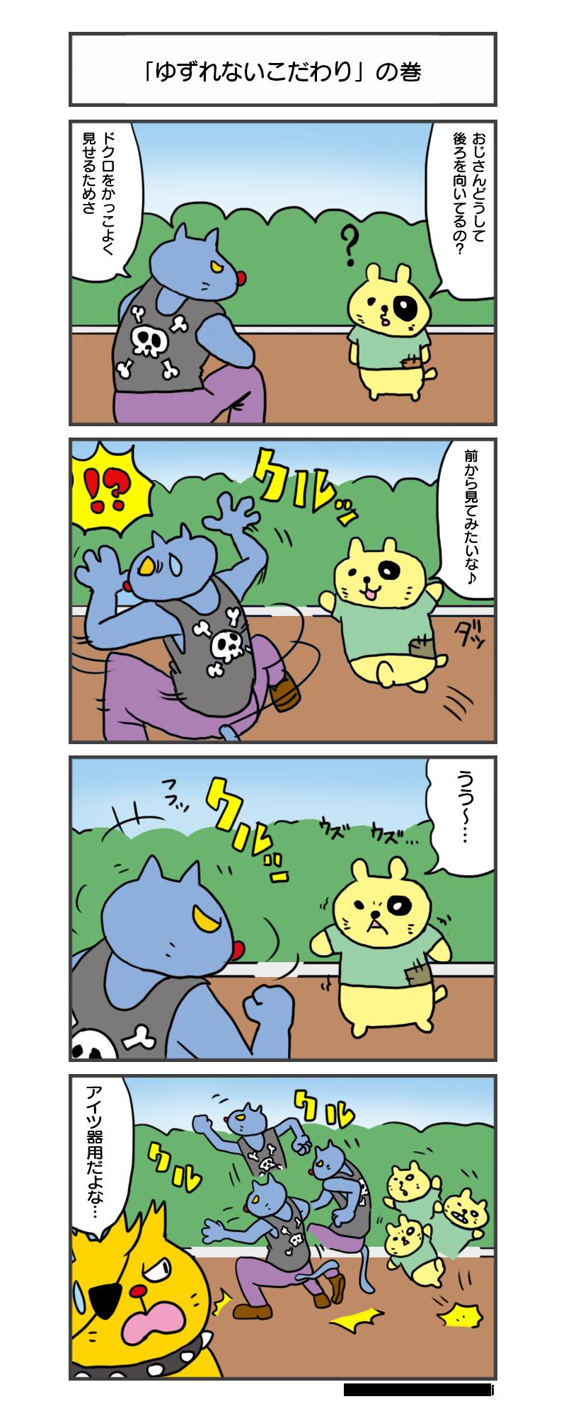 えきぞうmanga_vol.317