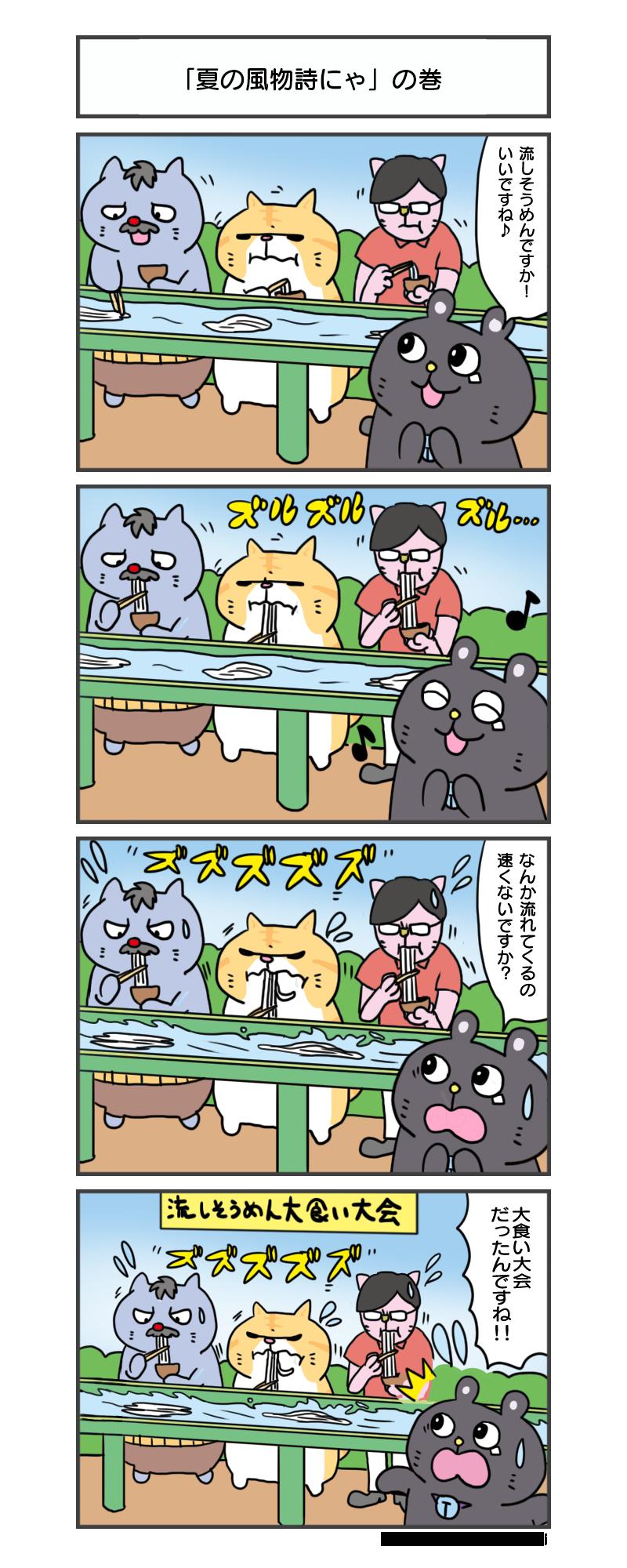 えきぞうmanga_vol315