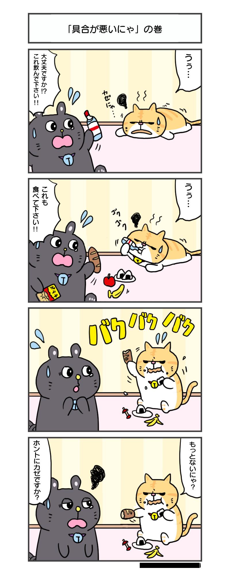 えきぞうmanga_vol.318