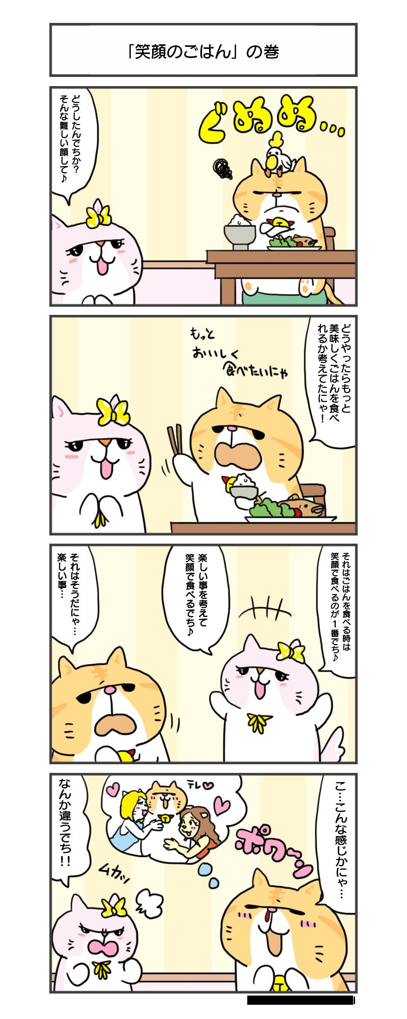 えきぞうmanga_vol.320