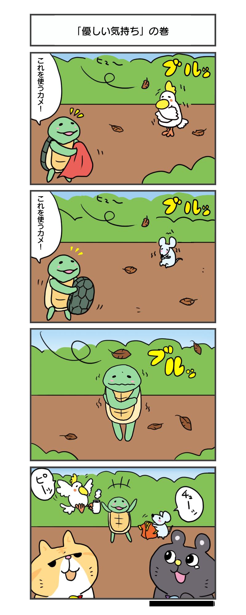 えきぞうmanga_vol319
